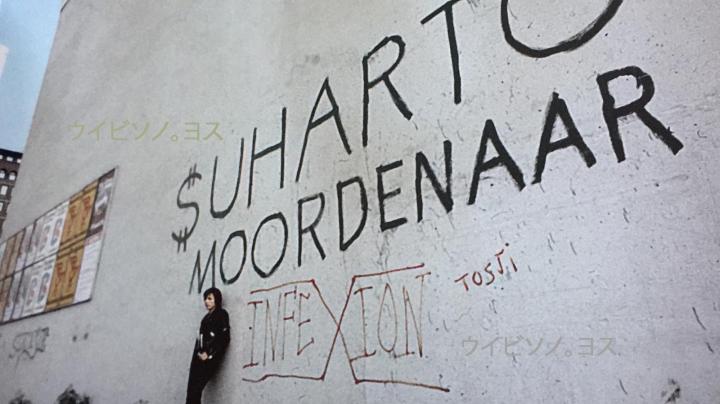 Grafiti Soeharto Moordenaar di salah satu komplex Universiteit van Amsterdam