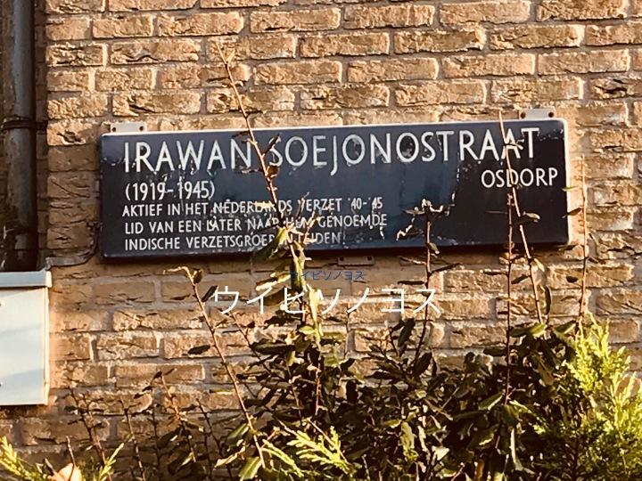 Irawan Soejonostraat di Osdorp, Amserdam barat