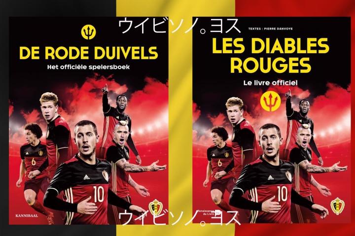 Kesebelasan nasional Belgia: De Rode Duivels atawa Les Diables Rouges alias Setan Merah