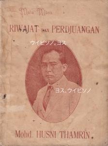 Sampul depan biografi M.H. Thamrin, terbitan 1952