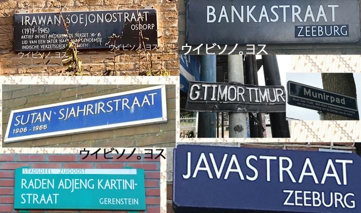 Pelbagai nama djalan Indonesia di Belanda