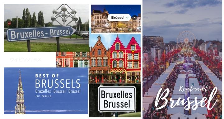 Brussel dalam bahasa2 Belanda, Prantjis, Djerman dan Inggris